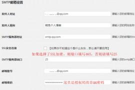 wordpress下SMTP无法发送邮件可能是密码和端口原因