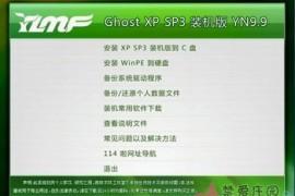 用Nero刻录雨林木风Ghost XP SP3系统启动盘