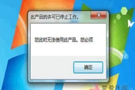 photoshop cs3 此产品的许可已经停止工作 解决方法