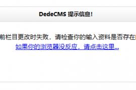 织梦dede提示:保存当前栏目更改时失败,请检查你的输入资料是否存在问题